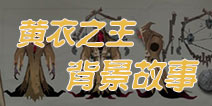 第五人格黄衣之主背景故事 哈斯塔故事介绍