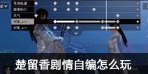 一梦江湖剧情自编怎么玩 如何自己做剧情