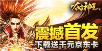 《太古神王:星魂觉醒》首发,下载送千元京东卡!