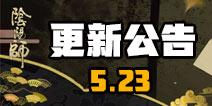 阴阳师5月23日更新公告 新增樱饼日常获得途径