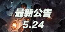 第五人格5月24日更新公告 S2新赛季正式开启