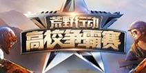 荒野行动高校争霸赛决赛聚焦羊城 5月27日上演终极之战