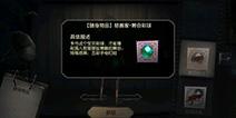 第五人格慈善家彩虹手电筒怎么获得 彩色手电筒获得技巧