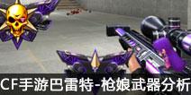 CF手游巴雷特-枪娘武器分析 巴雷特-枪娘怎么样
