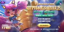 蔡文姬舞动绿茵皮肤六一上线 王者荣耀5月29日更新公告
