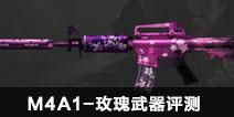 CF手游M4A1-玫瑰评测 一切只因你的美