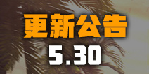 新增喷漆系统,全渠道雇佣开放!终结者2审判日5月30日更新公告