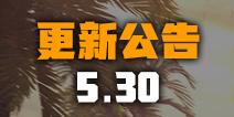阴阳师5月30日更新公告:儿童节登录福利,皮肤商店上新!