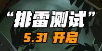 5月31日排雷测试!贪婪洞窟2二测预计将于7月开启