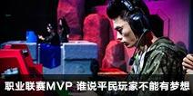 皇室战争职业联赛MVP 谁说平民玩家不能有梦想