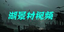 第五人格湖景村视频 废船遍地黑夜降临