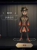 第五人格魔术师庆典司仪皮肤怎么得 魔术师庆典司仪皮肤获得方法