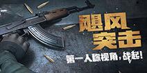 荒野行动5月31日更新公告:新增05式冲锋枪,六一活动来袭!
