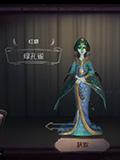 第五人格红蝶绿孔雀