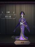第五人格红蝶紫孔雀