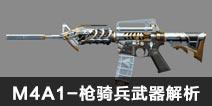 CF手游M4A1-枪骑兵武器解析 黑骑士表弟了解一下