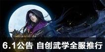楚留香手游6月1日维护更新公告 自创武学全服推行