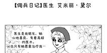 第五人格同人社佣兵日记 医生篇