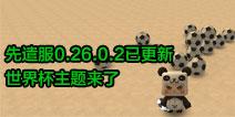 迷你世界迷你世界先遣服0.26.0.2版已更新 世界杯主题来了