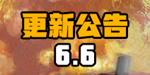 终结者2审判日6月6日更新:新增筛选佣兵功能