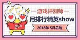 评测师月排行榜精英show(2018年5月)
