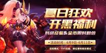 夏日狂欢活动开启 王者荣耀6月5日更新公告