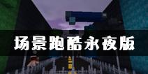 迷你世界【跑酷】场景跑酷永夜版