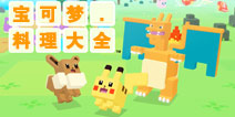 宝可梦大探险料理大全 pokemon quest食材配方表
