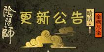 阴阳师正式服6月6日更新 多项良心实质改动