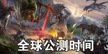 方舟手游国际版美国时间6月14日全球公测 游戏双平台上线