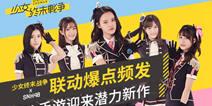 《少女终末战争》x SNH48联动爆点频发 全新跨次元少女战争体验