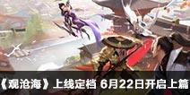 一梦江湖手游资料片《观沧海》上线定档 6月22日开启上篇
