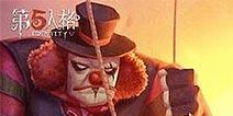 第五人格遇到金身小丑怎么办 对付金身小丑有效方法