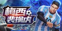 王者荣耀裴擒虎梅西皮肤特效预览 来自世界杯的足球魅力