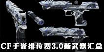 CF手游排位赛3.0新武器汇总 无影套装来袭