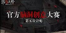 画家/邮差/入殓师入选 第五设计师最终获选名单公示