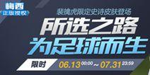 端午活动上线百分百得永久英雄 王者荣耀6月12日更新