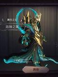 第五人格黄衣之主海神之冕