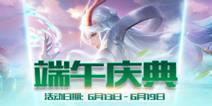 《时空召唤》端午系列活动 龙太子出世!