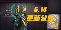第五人格6月14日更新公告:精华2上架黄衣之主金皮 世界杯活动上线