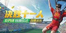 世界杯开赛!荒野新玩法、新活动同步上线