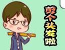 奥奇漫画—理发