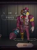 第五人格小丑平克先生皮肤怎么得 小丑平克先生皮肤获得方法