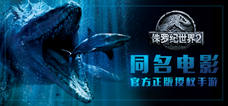 卡牌战斗手游《侏罗纪世界2》首曝 上演末日恐龙大战