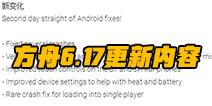 方舟生存进化安卓6月17日更新:修复部分崩溃以及手机发热问题
