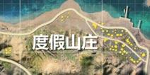 荒野行动度假山庄资源分布 度假山庄地图打法解析