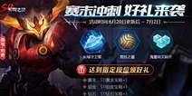 王者荣耀赛季冲刺活动开启 6月20日更新公告