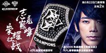 荣耀征战 Carry全场 2018年KPL春季赛总决赛主题曲&冠军戒指荣耀来袭