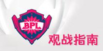 球球大作战BPL秋季赛观战指南