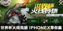 CF手游世界杯火线竞猜 iphoneX等你赢